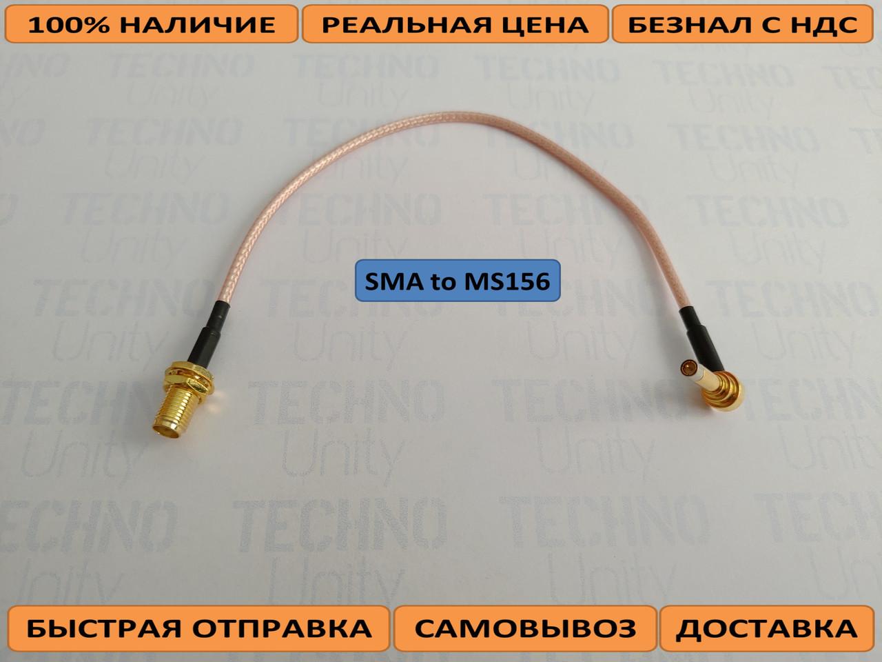 Антенний перехідник (pig-tail, пігтейл) MS-156 to SMA type (для Huawei EC5321, EC126, E153, EC167, E220)