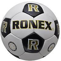 Мяч футбольный Grippy Ronex offical