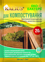 Биопрепарат для компоста Калиус 20 г Биохим-Сервис 1568