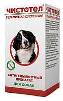 Чистотел Глистогон суспензия от глистов для собак