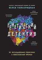 Книга Генетический детектив. От исследования рибосомы к Нобелевской премии. Автори - Рамакришнан В. (Питер)