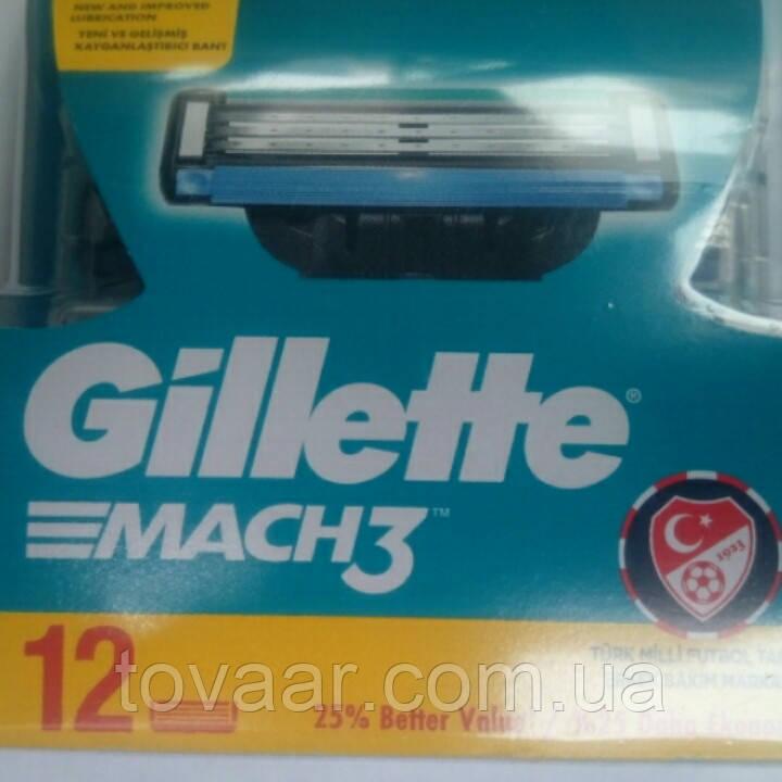 Картриджі, касети Gillette MACH3 (12шт)