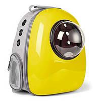 Желтый Рюкзак CosmoPet XL с иллюминатором. Космический рюкзак переноска для кошек и собак Космопет