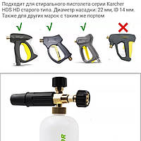 Пенная насадка для мойки Karcher HD