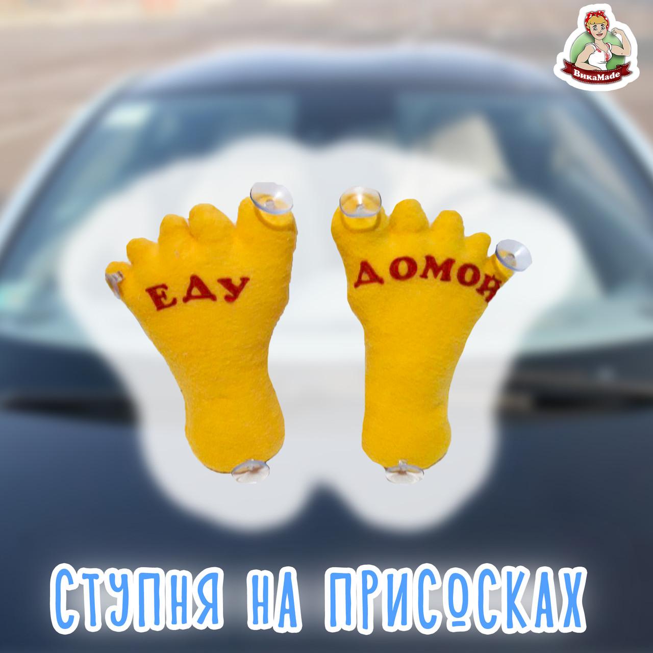 """Авто игрушка  на присосках Следы """" Еду домой """""""