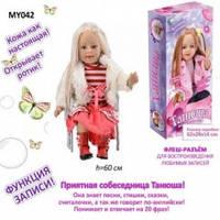 Кукла интерактивная Танюша MY042