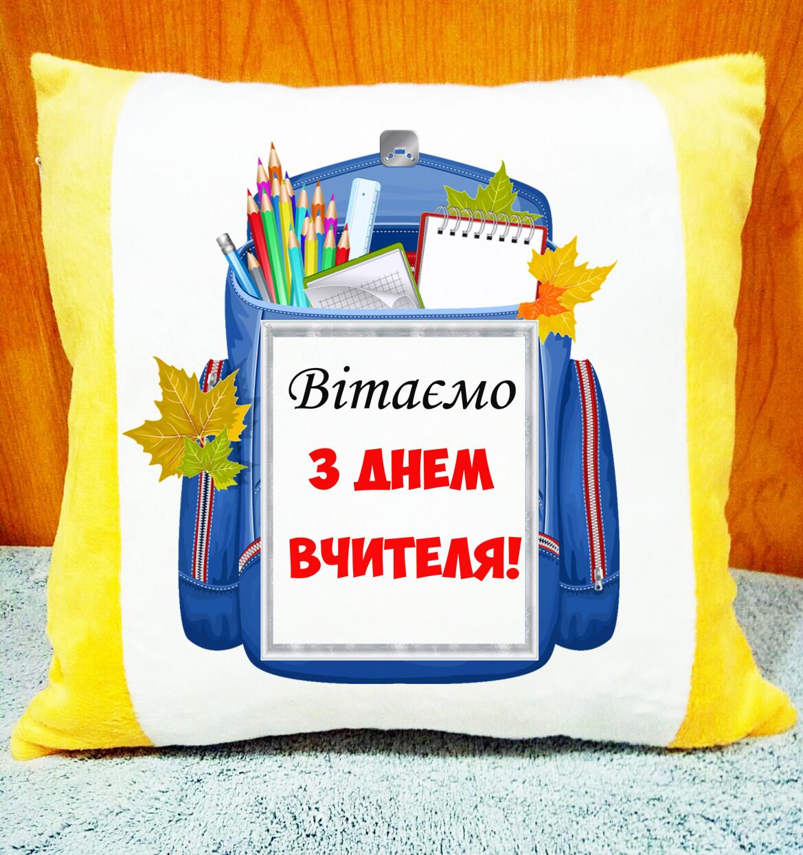 Подушка с надписью на подарок ко Дню Учителя