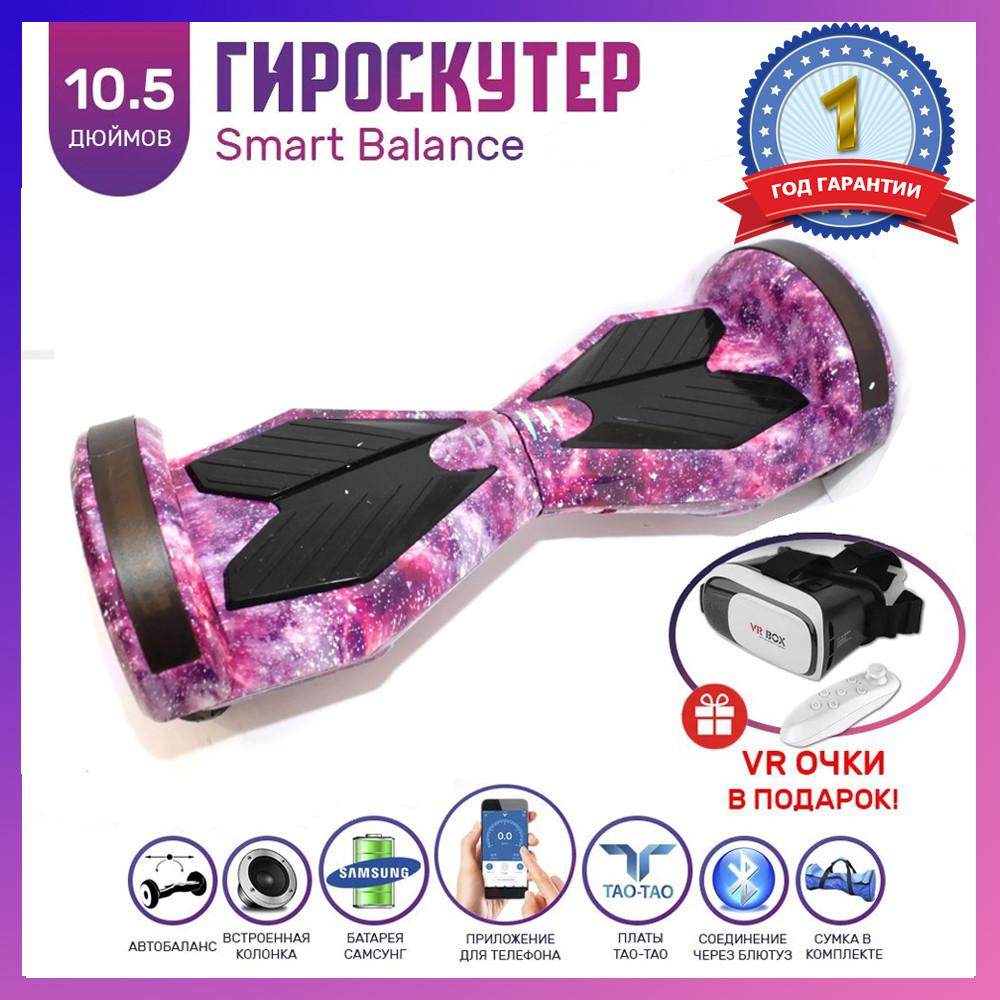 Гироскутер Smart Balance Premium PRO 8 Фіолетовий космос TaoTao APP автобаланс, гироборд