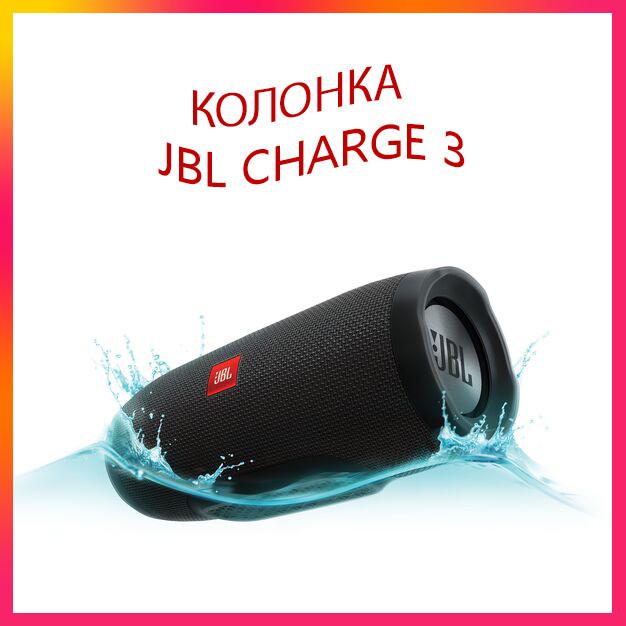 Колонка JBL CHARGE 3+ портативная акустическая система с защитой от брызг
