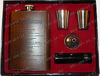 Подарочные Наборы 5 в 1 TZ-904 Фляжка Металлическая Фляга+2 стопки+лейка+фонарик Подарочные наборы для мужчин