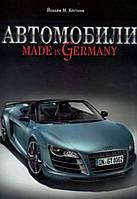 Автомобили.Made in Germany (рус.)