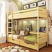 Кровать двухъярусная деревянная Дуэт (бук), фото 2