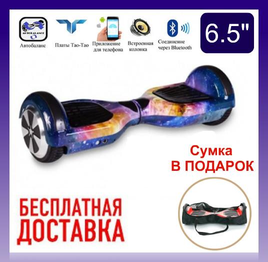 Гироскутер Smart Balance 6.5 Космос (Space) TaoTao APP. Гироборд Про космос Автобаланс. Гіроскутер