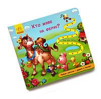 """Дитяча книга """"Книжка з доріжкою. Хто живе на фермі? """""""