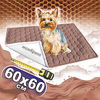 Многоразовая пеленка для собак 60х60 см непромокаемая