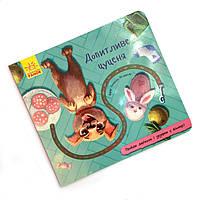 """Дитяча книга """"Книжка з доріжкою. Допитливе цуценя """""""