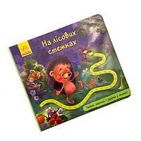 """Дитяча книга """"Книжка з доріжкою. На лісових стежках """""""