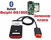 Автосканер Delphi DS150E 2 платы зелен Obd2