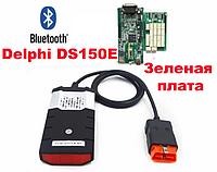 Автосканер Delphi DS150E 2 платы зелен Obd2, фото 1