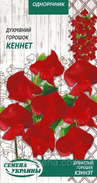 Душистый горошек КЭННЭТ (красный) 1 г (СУ)