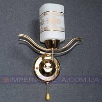 Декоративное бра, светильник настенный IMPERIA одноламповое LUX-530034