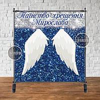 """Баннер 2х2 м. """"Таїнство хрещення"""" Голубий (з білими крилами) Фотозона (виниловый баннер)-"""