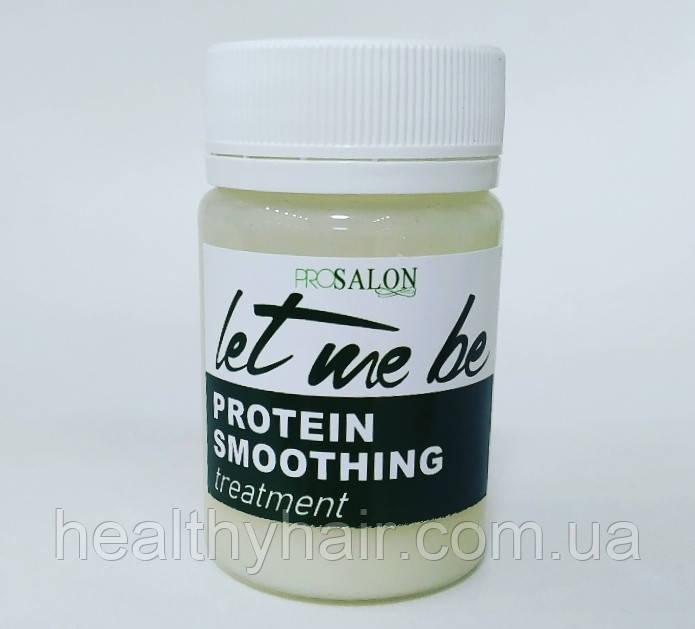 Нанопластика Let me be Protein Smoothing 50 мл Разлив