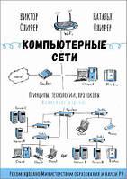 Комп'ютерні мережі. Принципи, технології, протоколи: Ювілейне видання. Оліфер В. Р., Оліфер Н. А.
