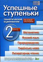 Успешные ступеньки тематическое оценивание 2 класс ЛС Мишина, ИА Быкова БЭТ