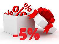 Гарантована знижка на наступну покупку -5%