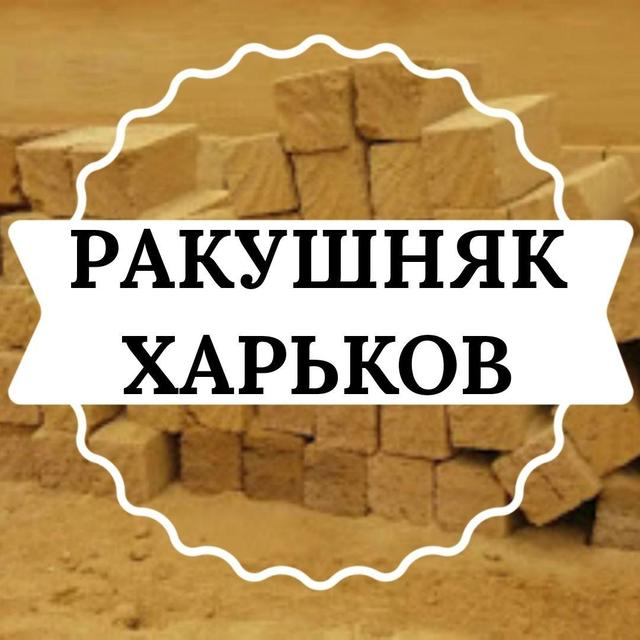 Купить ракушняк Харьков