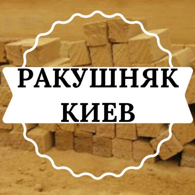 Купить ракушняк Киев