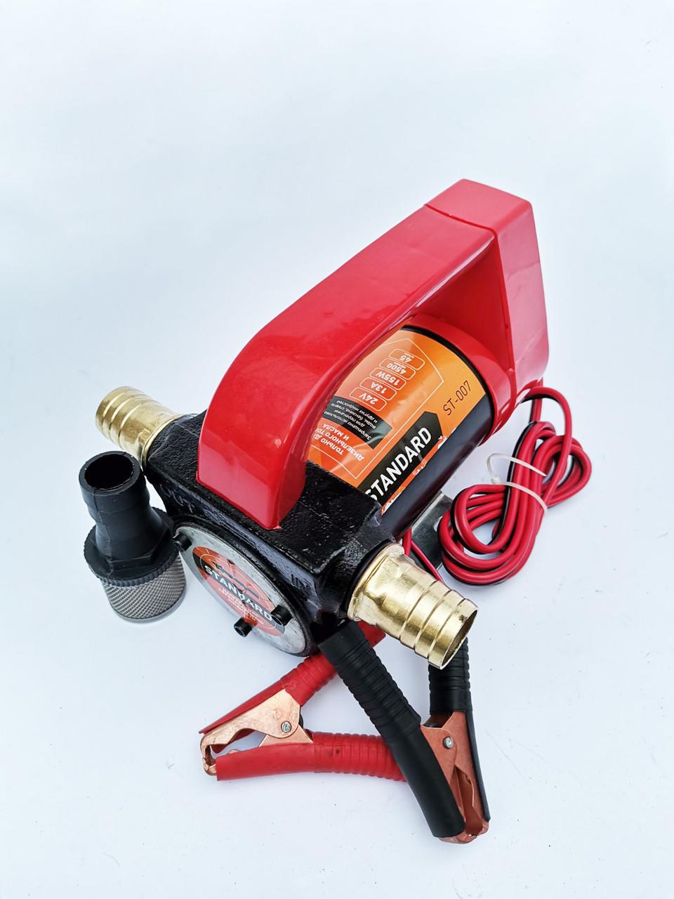 Насос помповый топливоперекачивающий STANDART 24B