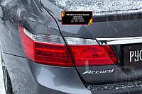 Накладки на задні фонарі (війки) Honda Accord IX (седан) 2012-2015 р. в.