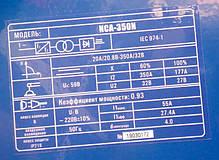 Инвертор с таблом в пластиковом кейсе ВИТЯЗЬ ИСА-380И, фото 3