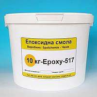 Смола Epoxy-517 для столешниц с отвердителем Т-0492. Комплект (10+2,5 кг)