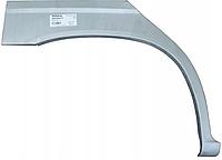 Арка заднего крыла правая Daewoo Nubira (97-99)