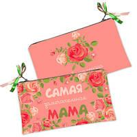 Косметичка-кошелёк для мамы