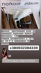 Друзья, приглашаем всех в гости на примерку норковых шубок из новой коллекции 2020 - АКЦИЯ 10000 гривен действует на некоторые изделия в магазине FURSTAR