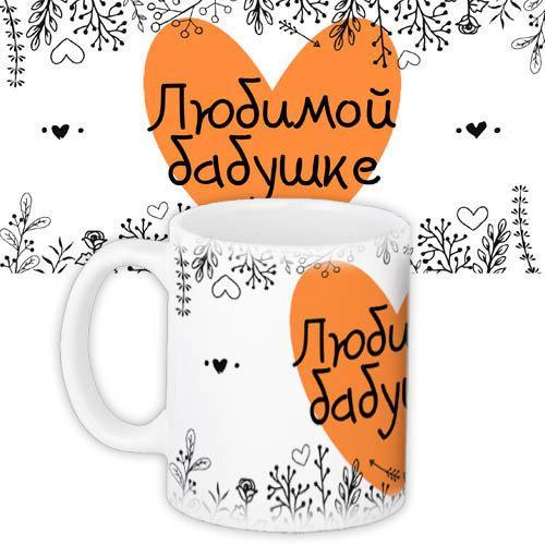 Чашка Кружка с принтом City-A 330 мл. Любимой Бабушке