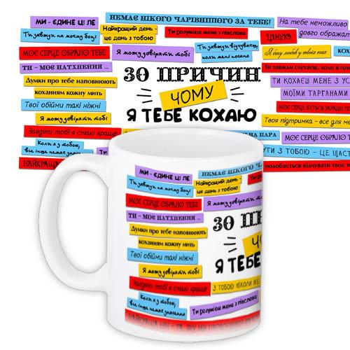 Чашка Кружка с принтом City-A 330 мл. 30 причин, чому я тебе кохаю