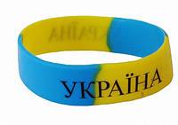 """Браслет силіконовий """"Україна"""" широкий"""