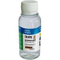 Чистящих жидкость ColorWay СW-UCP02 (Универсальная Чистящая жидкость премиум класса для промывки печатающими г