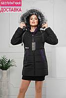 Черная зимняя женская куртка парка. С бесплатной доставкой по Украине.