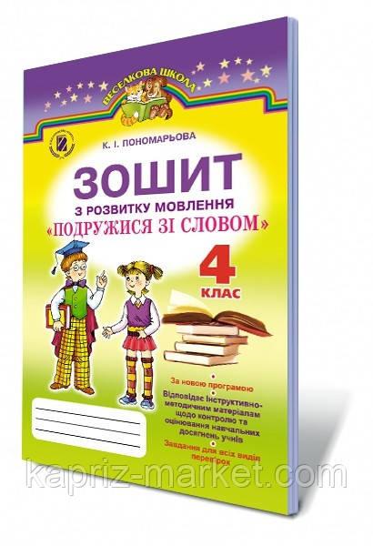 Зошит з розвитку мовлення 4 клас пономарьова