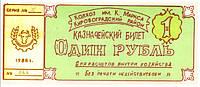 Казначейский билет (банкнота) 1 рубль 1988г Колхоз им.Карла Маркса, фото 1