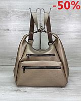 Женская сумка-рюкзак золотой, женские сумки эко кожа, кожзам, рюкзаки городские и спортивные из кожзама