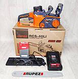 Аккумуляторная цепная пила Rupez RCS-40Li электропила, фото 8