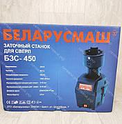 Станок для заточки сверл  0т 3 до 16 мм Беларусмаш БЗС 450 Вт, фото 3