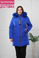 Зимняя женская куртка батальных размеров. Бесплатная доставка по Украине.